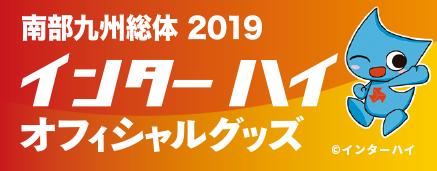 南部九州総体 2019 インターハイオフィシャルグッズ