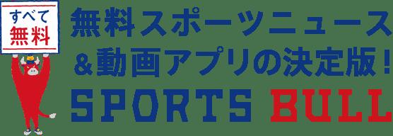 無料スポーツニュース&動画アプリの決定版!